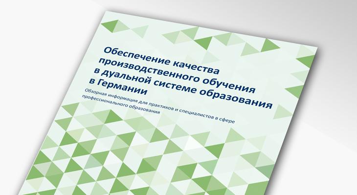 DEQA-VET-Broschüre zur Qualitätssicherung in Russisch